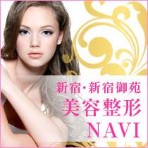 新宿 美容整形 美容外科NAVI